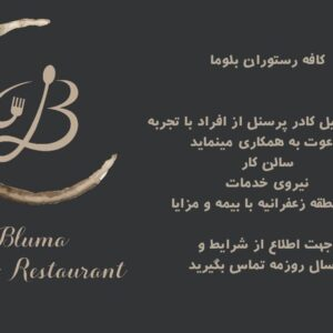 کافه رستوران بلوما