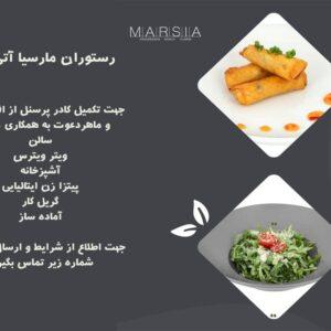 رستوران مارسیا آتی ساز