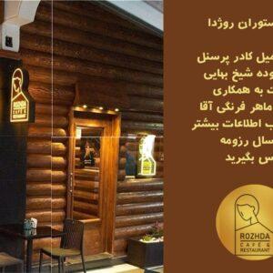 کافه رستوران روژدا