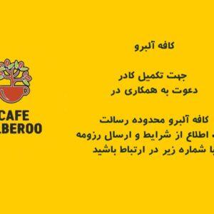 کافه آلبرو