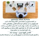 استخدام در آکادمی قهوه ایران