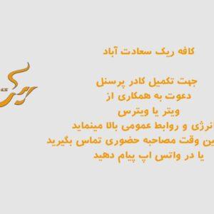 کافه ریک سعادت آباد